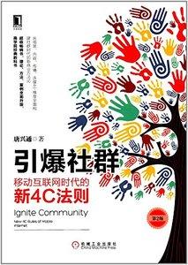 引爆社群:移動因特網時代的新4C法則(第2版)-cover