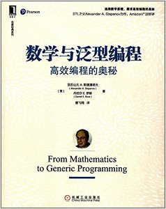 數學與泛型編程:高效編程的奧秘-cover