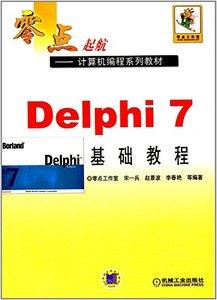 Delphi 7基礎教程-cover
