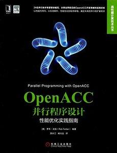 OpenACC並行程序設計:性能優化實踐指南-cover