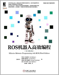 ROS 機器人高效編程, 3/e (Effective Robotics Programming with ROS, 3/e)-cover