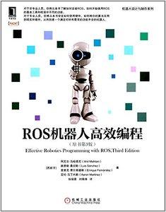 ROS 機器人高效編程, 3/e (Effective Robotics Programming with ROS, 3/e)