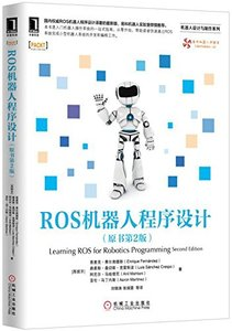 ROS 機器人程序設計, 2/e (Learning ROS for Robotics Programming, 2/e)-cover