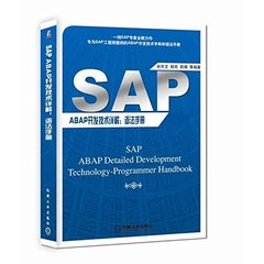 SAP ABAP 開發技術詳解 : 語法手冊-cover
