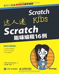 達人迷 Scratch趣味編程16例-cover