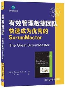 有效管理敏捷團隊:快速成為優秀的ScrumMaster-cover