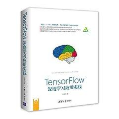 TensorFlow 深度學習應用實踐-cover