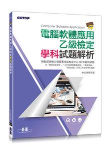 電腦軟體應用乙級檢定學科試題解析(107試題)-cover