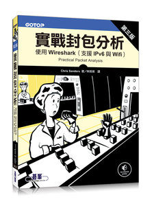 實戰封包分析|使用 Wireshark, 3/e (支援IPv6與Wifi) (Practical Packet Analysis: Using Wireshark to Solve Real-World Network Problems, 3/e)-cover
