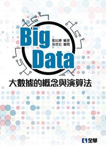 Big Data:大數據的概念與演算法 -cover