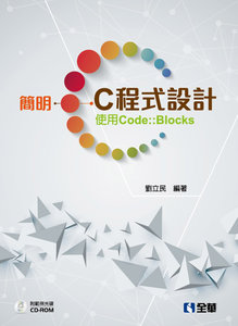 簡明 C程式設計-使用 Code::Blocks (附範例光碟) -cover