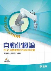 自動化概論-PLC與機電整合丙級術科試題 -cover