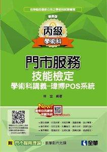 丙級門市服務學術科講義-瑋博 POS系統(附教學影片光碟) -cover