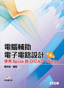 電腦輔助電子電路設計-使用 Spice 與 OrCAD PSpice, 4/e (附軟體光碟)-cover