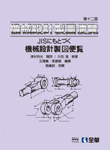 機械設計製圖便覽, 12/e-cover