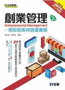 創業管理-微型創業與營運實務, 2/e-cover