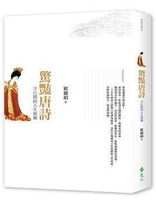 驚豔唐詩:字行間的人生密碼-cover