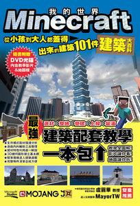 Minecraft建築大百科 從小孩到大人都蓋得出來的建築 101件-cover