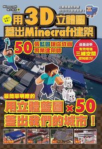 用 3D立體圖蓋好 Minecraft建築:50張藍圖讓你成為專業建築師-cover