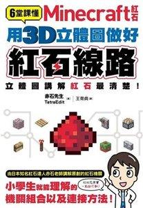 6堂課懂 Minecraft紅石:用 3D立體圖做好紅石線路-cover