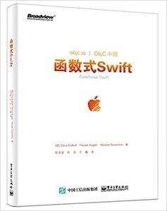 函數式 Swift-cover