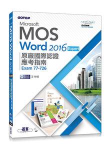 Microsoft MOS Word 2016 Expert原廠國際認證應考指南 (Exam 77-726)-cover