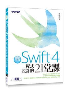 學會 Swift 4 程式設計的 21堂課-cover
