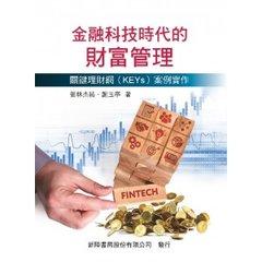 金融科技時代的財富管理:關鍵理財網 (KEYs) 案例實作-cover