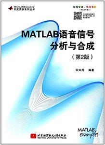 MATLAB 語音信號分析與合成, 2/e-cover