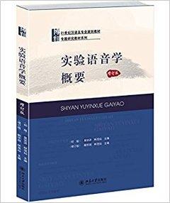 實驗語音學概要 增訂版-cover