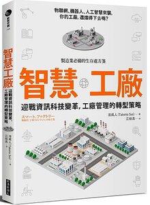 智慧工廠:迎戰資訊科技變革,工廠管理的轉型策略-cover