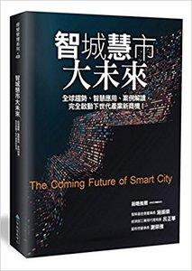 智城慧市大未來:全球趨勢、智慧應用、案例解讀,完全啟動下世代產業新商機!