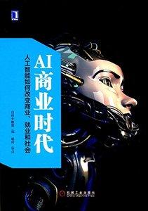 AI商業時代:人工智能如何改變商業、就業和社會-cover