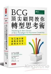 BCG 頂尖顧問教你轉型思考術 -- 用 5個步驟挑戰舊規則、啟動新未來!-cover