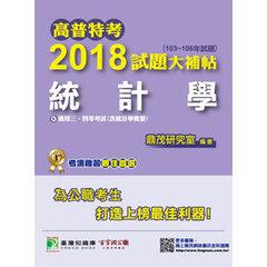 高普特考 2018 試題大補帖【統計學】(103~106年試題) (適用三、四等考試)-cover