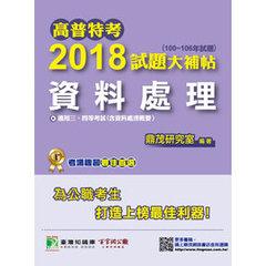 高普特考 2018 試題大補帖【資料處理】(100~106年試題) (適用三等、四等考試)