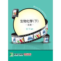 生物化學 (下), 5/e-cover