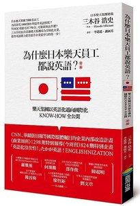 為什麼日本樂天員工都說英語?:樂天集團以英語化邁向國際化 KNOW-HOW 全公開 (改版)-cover