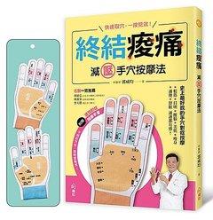 《終結痠痛 減壓手穴按摩法》:快速取穴,一按見效!史上最好找的手穴對症按摩,鬆筋、目明、醒腦、美肌、瘦身、通便、舒眠通通都有感! 【附贈GALAXY速效對症按摩手套一雙】