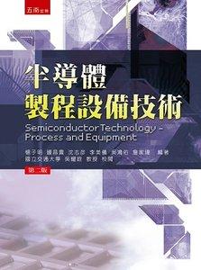 半導體製程設備技術, 2/e-cover