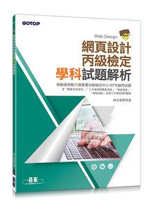 網頁設計丙級檢定學科試題解析 (107試題)-cover