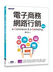 電子商務與網路行銷, 6/e-cover