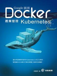 Google 御用 Docker 叢集管理 Kubernetes [2018全新修訂]-cover