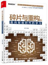 碎片與重構2:面向智能時代的學習-cover