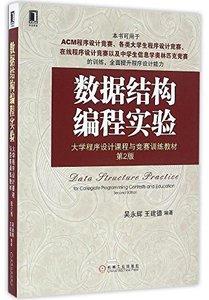 華章教育·數據結構編程實驗:大學程序設計課程與競賽訓練教材(第2版)