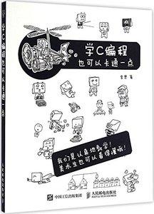 學C編程也可以卡通一點-cover