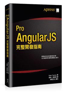 Pro AngularJS 完整開發指南-cover