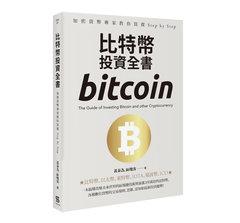 比特幣投資全書:專家教你買賣加密貨幣 Step by Step-cover