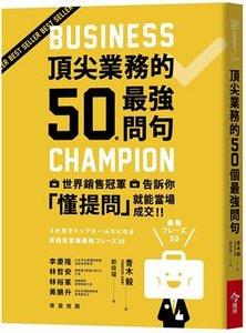 頂尖業務的50個最強問句:世界銷售冠軍告訴你,懂提問就能當場成交-cover