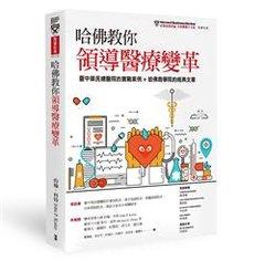 哈佛教你領導醫療變革:臺中榮民總醫院的實戰案例+《哈佛商業評論》的經典文章-cover